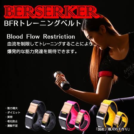 BFRトレーニング