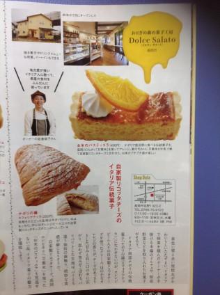 Dolce Salato(ドルチェサラート)