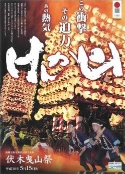 伏木曳山祭り「けんかやま」2018